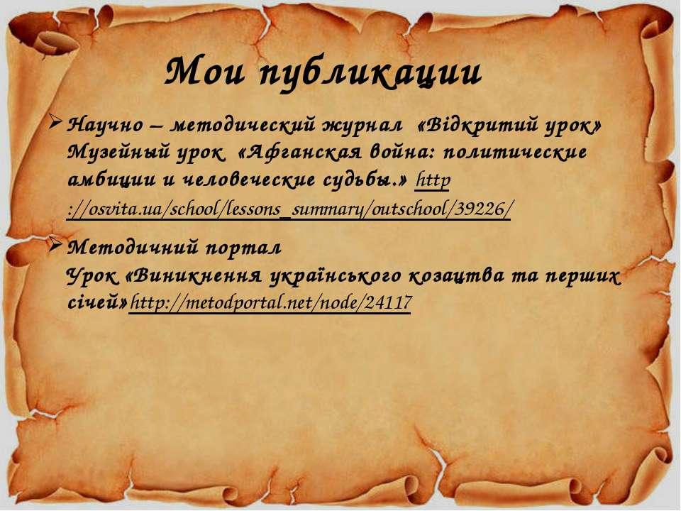 Мои публикации Научно – методический журнал «Відкритий урок» Музейный урок «А...