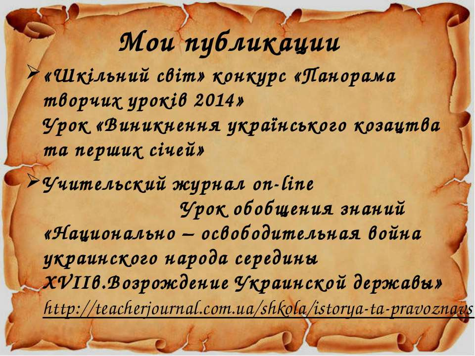 Мои публикации «Шкільний світ» конкурс «Панорама творчих уроків 2014» Урок «В...