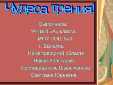 Выполнила: Уч-ца 8 «А» класса МОУ СОШ №3 г. Балахна Нижегородской области Яцк...