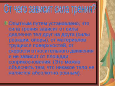 Опытным путем установлено, что сила трения зависит от силы давления тел друг ...