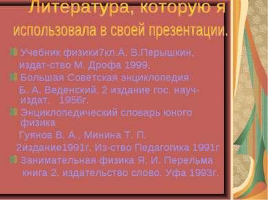 Учебник физики7кл.А. В.Перышкин. издат-ство М. Дрофа 1999. Большая Советская ...