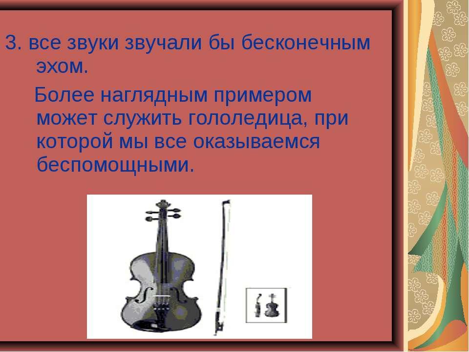 3. все звуки звучали бы бесконечным эхом. Более наглядным примером может служ...