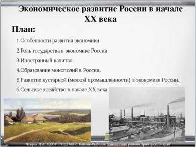 Экономическое развитие России в начале XX века План: Особенности развития эко...