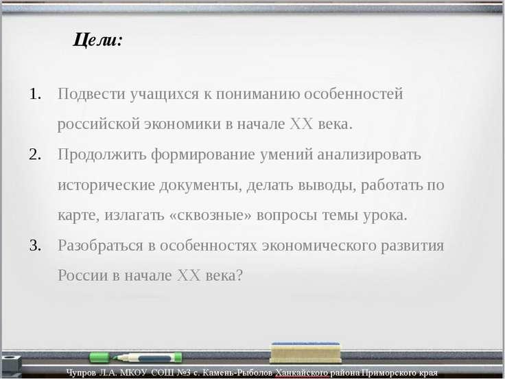Цели: Подвести учащихся к пониманию особенностей российской экономики в начал...