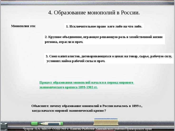 4. Образование монополий в России. 3. Союз капиталистов, договаривающихся о ц...