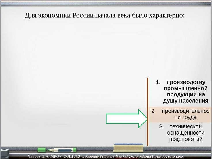 Для экономики России начала века было характерно: производству промышленной п...