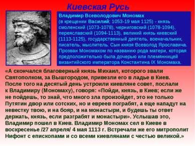 Киевская Русь Владимир Всеволодович Мономах (в крещении Василий; 1053-19 мая ...