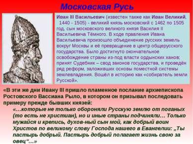 Московская Русь Иван III Васильевич (известен также как Иван Великий, 1440 - ...