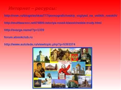 Интернет – ресурсы: http://nnm.ru/blogs/ashkaa777/pornograficheskiy_vzglyad_n...
