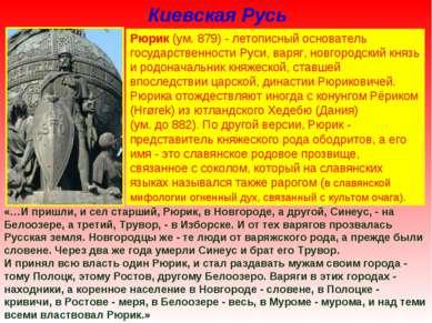 Киевская Русь Рюрик (ум. 879) - летописный основатель государственности Руси,...