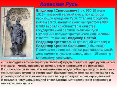 Киевская Русь Владимир I Святославич ( ок. 960-15 июля 1015) - киевский велик...