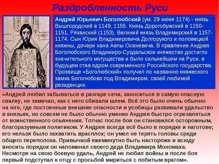 Раздробленность Руси Андрей Юрьевич Боголюбский (ум. 29 июня 1174) - князь Вы...