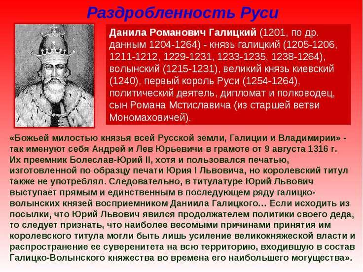 Раздробленность Руси Данила Романович Галицкий (1201, по др. данным 1204-1264...