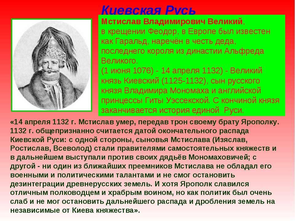 Киевская Русь Мстислав Владимирович Великий, в крещении Феодор, в Европе был ...