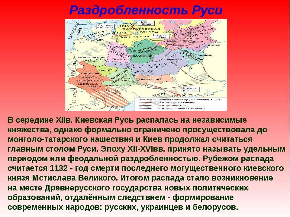 Раздробленность Руси В середине XIIв. Киевская Русь распалась на независимые ...