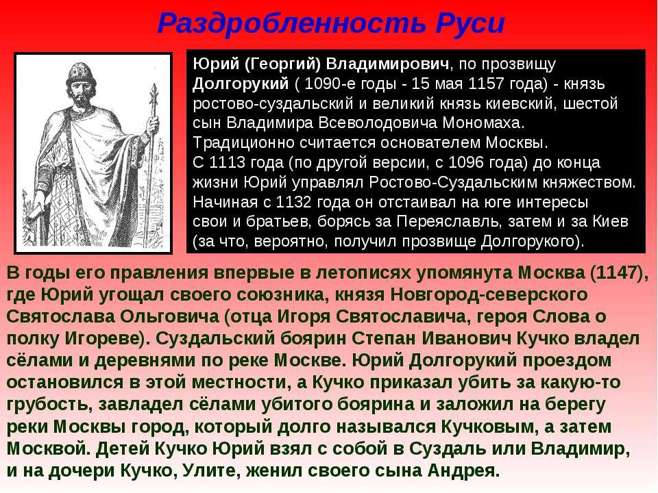 Раздробленность Руси Юрий (Георгий) Владимирович, по прозвищу Долгорукий ( 10...