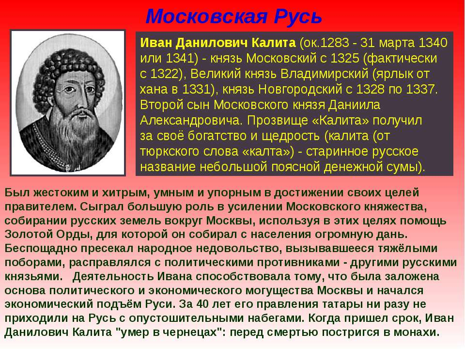 Московская Русь Иван Данилович Калита (ок.1283 - 31 марта 1340 или 1341) - кн...