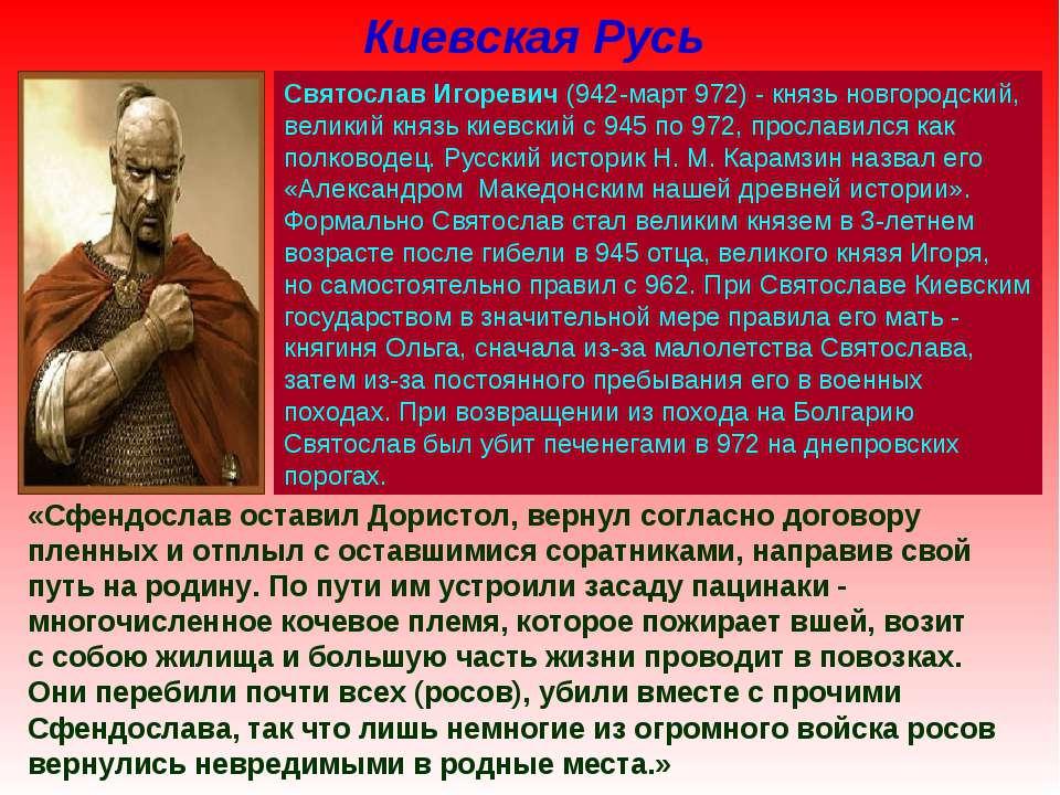Киевская Русь Святослав Игоревич (942-март 972) - князь новгородский, великий...