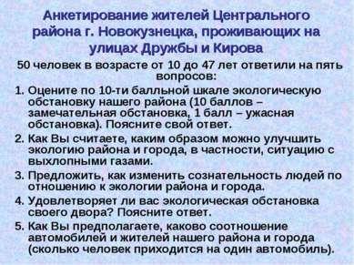 Анкетирование жителей Центрального района г. Новокузнецка, проживающих на ули...