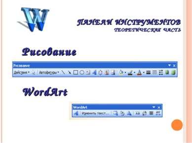 ПАНЕЛИ ИНСТРУМЕНТОВ ТЕОРЕТИЧЕСКАЯ ЧАСТЬ WordArt Рисование