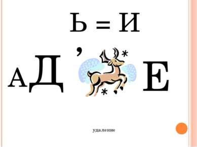 А Д , Ь = И Е удаление