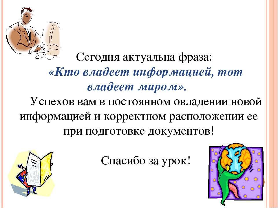 Сегодня актуальна фраза: «Кто владеет информацией, тот владеет миром». Успехо...