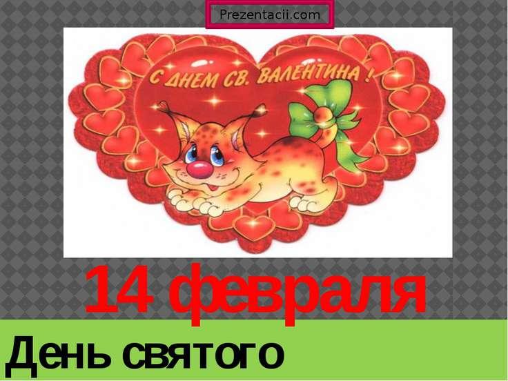 День святого Валентина 14 февраля Prezentacii.com