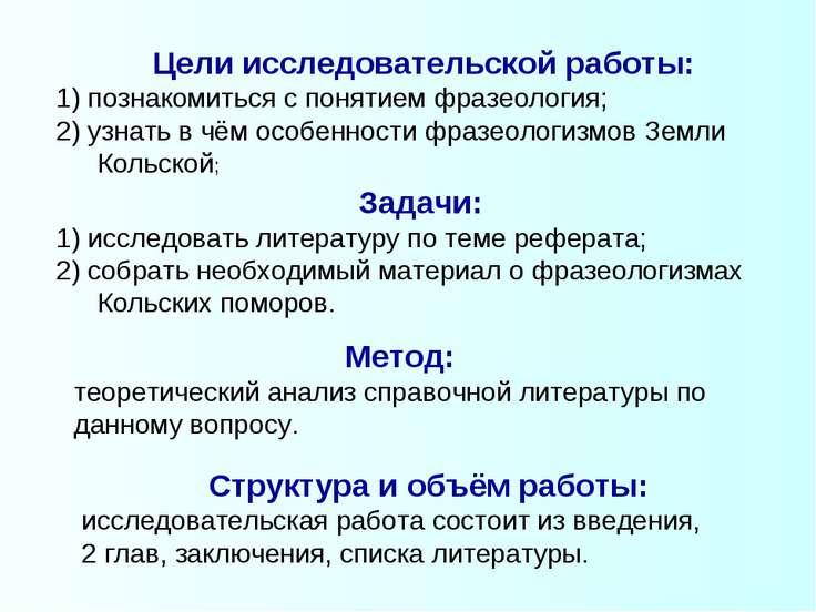 Цели исследовательской работы: 1) познакомиться с понятием фразеология; 2) уз...