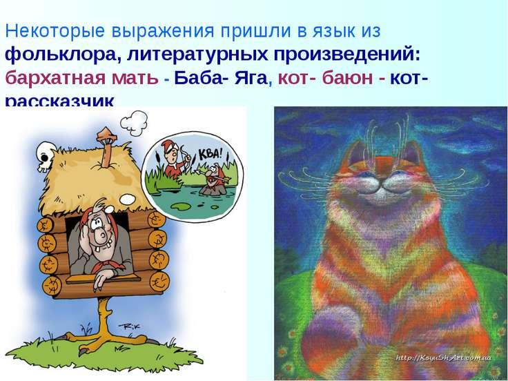 Некоторые выражения пришли в язык из фольклора, литературных произведений: ба...