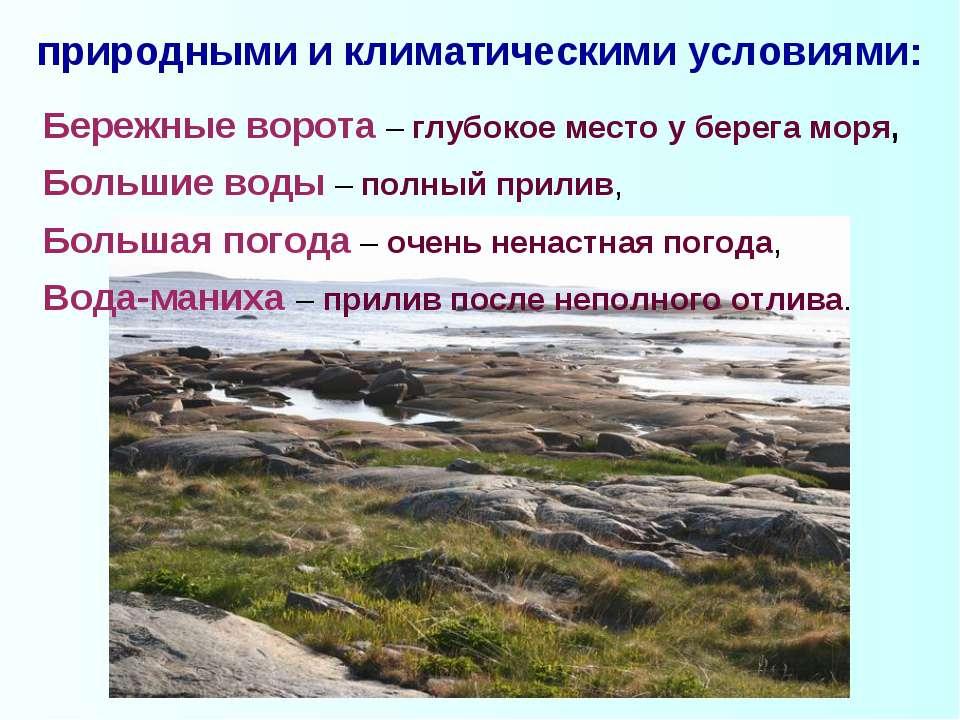 природными и климатическими условиями: Бережные ворота – глубокое место у бер...