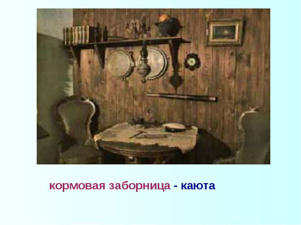 кормовая заборница - каюта