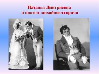 Наталья Дмитриевна и платон михайловч горичи