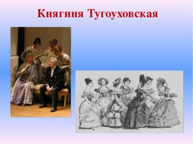 Княгиня Тугоуховская