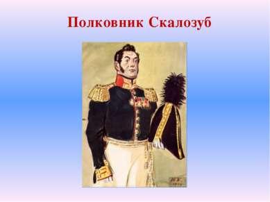 Полковник Скалозуб