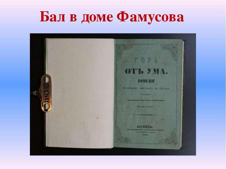 Бал в доме Фамусова