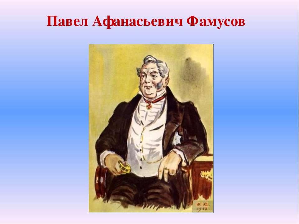 Павел Афанасьевич Фамусов