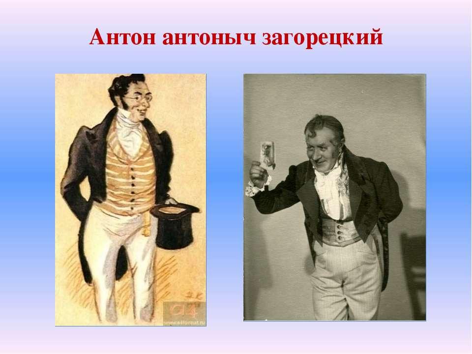 Антон антоныч загорецкий