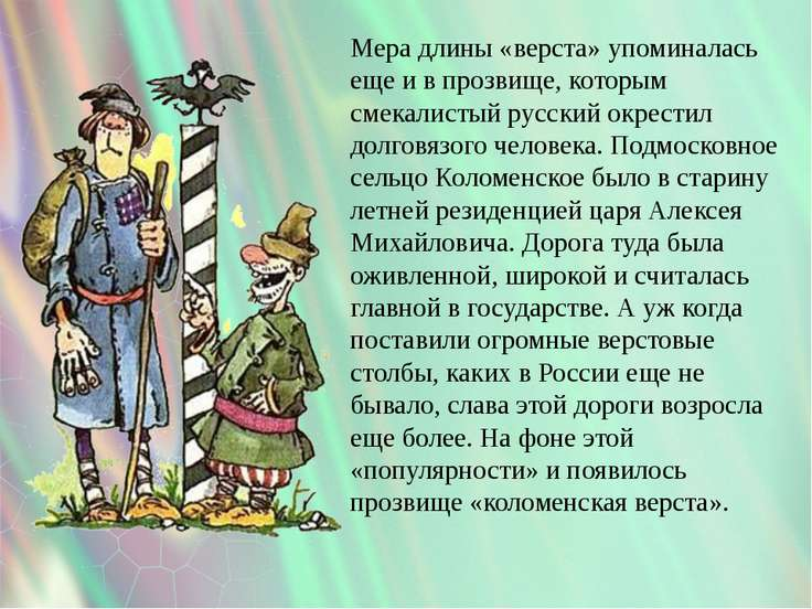 Мера длины «верста» упоминалась еще и в прозвище, которым смекалистый русский...