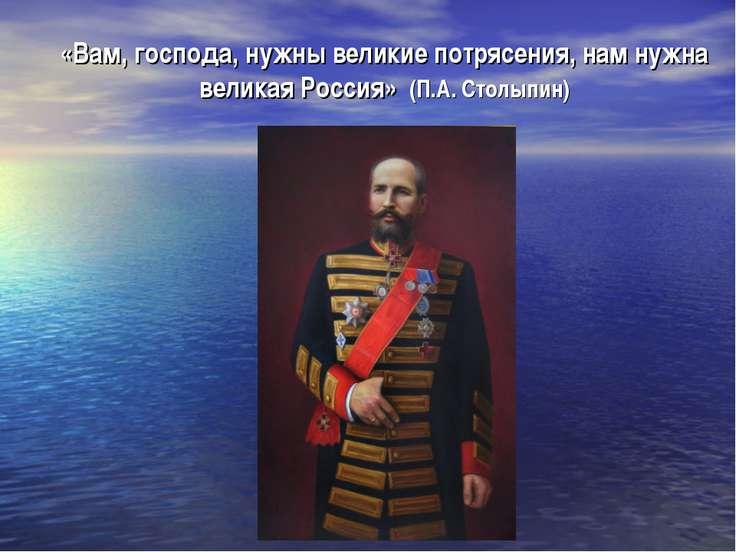 «Вам, господа, нужны великие потрясения, нам нужна великая Россия» (П.А. Стол...