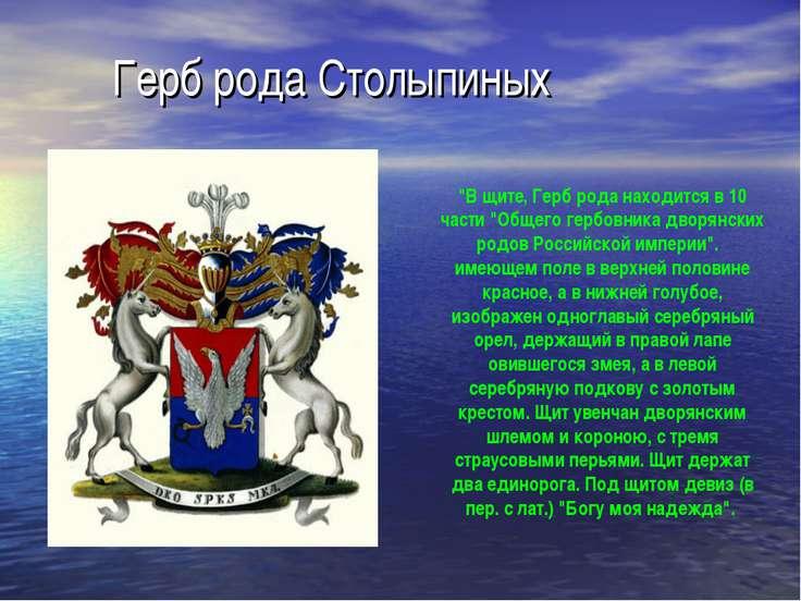 """Герб рода Столыпиных """"В щите, Герб рода находится в 10 части """"Общего гербовни..."""