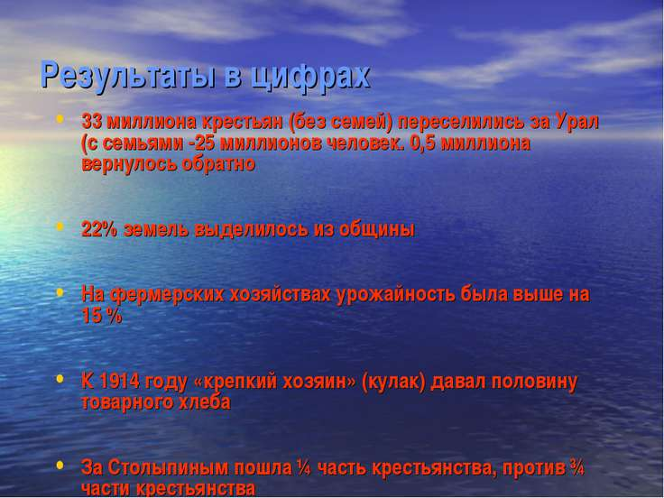 Результаты в цифрах 33 миллиона крестьян (без семей) переселились за Урал (с ...