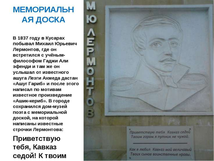 МЕМОРИАЛЬНАЯ ДОСКА В 1837 году в Кусарах побывал Михаил Юрьевич Лермонтов, гд...