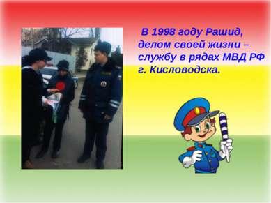 В 1998 году Рашид, делом своей жизни – службу в рядах МВД РФ г. Кисловодска.