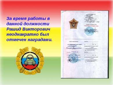 За время работы в данной должности Рашид Викторович неоднакратно был отмечен ...