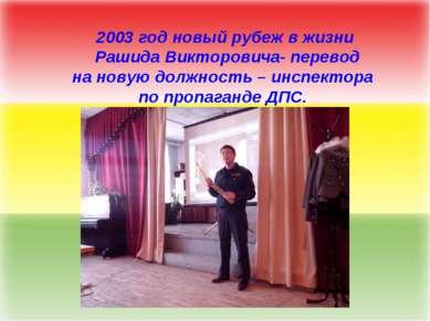 2003 год новый рубеж в жизни Рашида Викторовича- перевод на новую должность –...