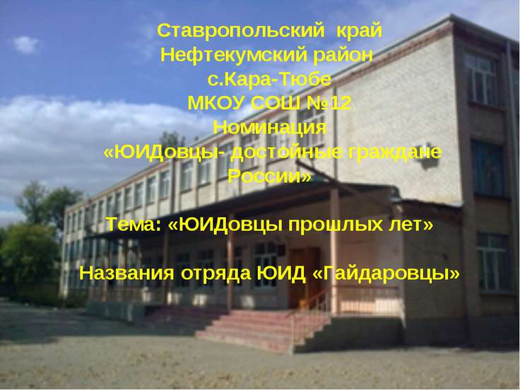 Ставропольский край Нефтекумский район с.Кара-Тюбе МКОУ СОШ №12 Номинация «ЮИ...