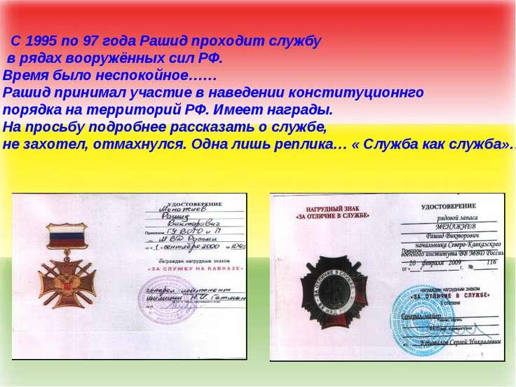 С 1995 по 97 года Рашид проходит службу в рядах вооружённых сил РФ. Время был...