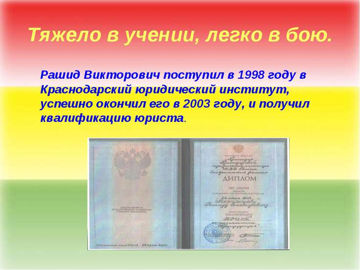 Тяжело в учении, легко в бою. Рашид Викторович поступил в 1998 году в Краснод...