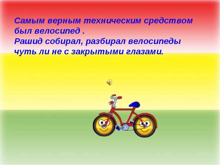Самым верным техническим средством был велосипед . Рашид собирал, разбирал ве...