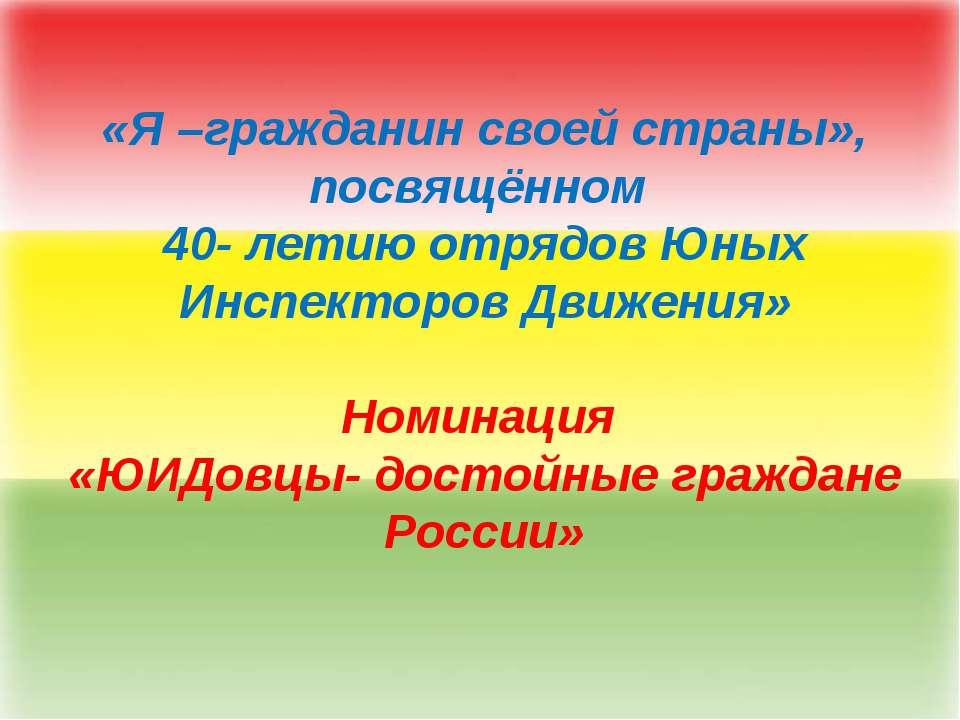 «Я –гражданин своей страны», посвящённом 40- летию отрядов Юных Инспекторов Д...